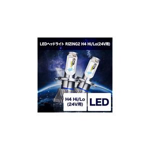 【スフィアライト】 3年保証 車検対応 日本製 SRH4B045 スフィアライト スフィアLED RIZING2 四輪 H4/24V Hi/Lo 4500k  4562480873025 SPHERE LIGHT