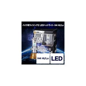【スフィアライト】 3年保証 車検対応 日本製 バイク用LEDヘッドライト SRBH4045 スフィアライト スフィアLED RIZING2 2輪用 H4 Hi/Lo 4500K  4562480873391 SPHERE LIGHT
