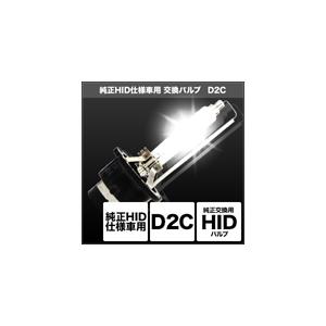 【スフィアライト】 3年保証 車検対応 日本製 SHDLK080 スフィアライト 純正HID仕様車用交換バルブ D1S/8000K 4560389323597 SPHERE LIGHT