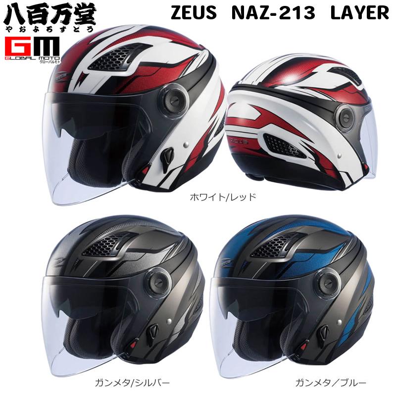 「10月末納期予定」【送料無料】【ナンカイ】 NAZ-213 LAYER ZEUS HELMET ゼウス レイヤージェットヘルメット 【南海部品】 【0ssnpnaz213cosi】