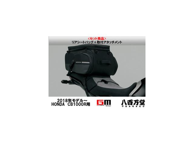 【ホンダ純正】 2018年モデル CB1000R リアシートバッグ+取付アタッチメント セット 【18ymcb1000rbagset】