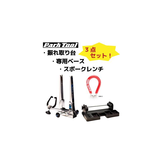 【4962772173398】【Park Tool(パークツール)】 自転車振れ取り3点セット! TS-2.2 振取台 、ベース、スポークレンチ 自転車の振れ取りに必要な工具セット 振れ取り台、専用ベース、スポークレンチのセット 【自転車ホイール振れ取りセット 振取台、ベース、レンチの3点