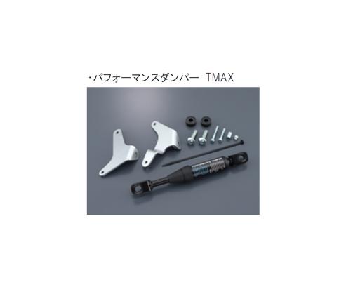 【ヤマハ(YAMAHA)】 9月下旬発売予定 TMAX用 パフォーマンスダンパー 【アクセサリーパーツ】