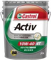 【送料無料】【CASTROL (カストロール)】 Activ (アクティブ) 4T 10W-40 20リットル ペール缶 4サイクル用【バイク用エンジンオイル】