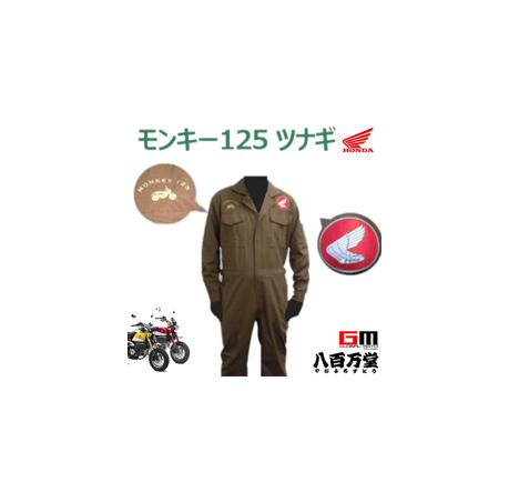 【HONDA】 ホンダ モンキー125ツナギ 【0SYELY5RTsi】
