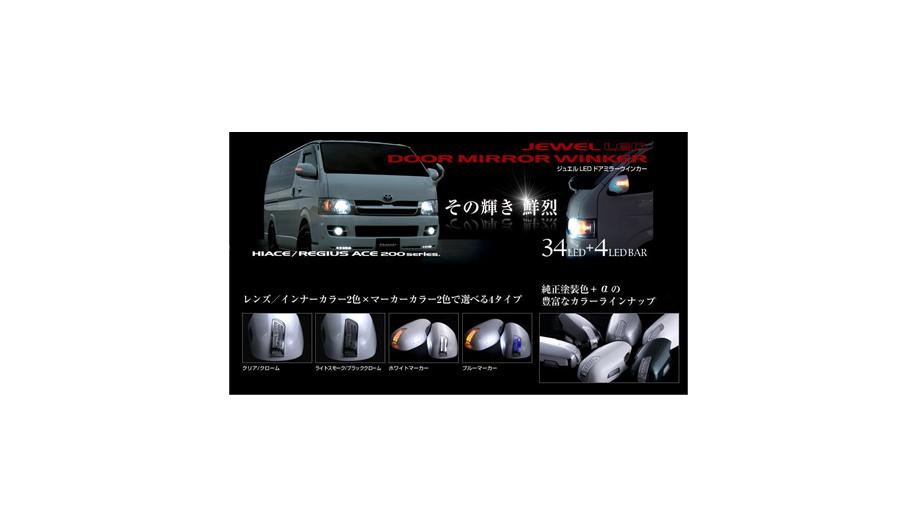 【ヴァレンティ(VALENTI)】 VALENTI LEDドアミラーウインカー ハイエース200系 クリア/BLU/DGRN 【DMW-200CB-6S3】