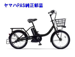 【ヤマハ】 フレ-ムアセンブリ 電動自転車純正部品 パスバビー2013年【交換・補修用に】