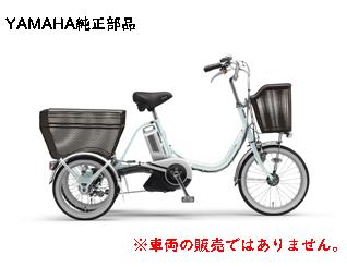 【YAMAHA】 リヤフレ-ムコンプリ-ト【品番 X85-21190-10-P2】 PAS Wagon 2015【補修部品】