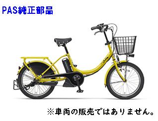 【ヤマハ】 キヤリヤアセンブリ 電動自転車純正部品 バビー PA105B【x852484010pgpa20b】