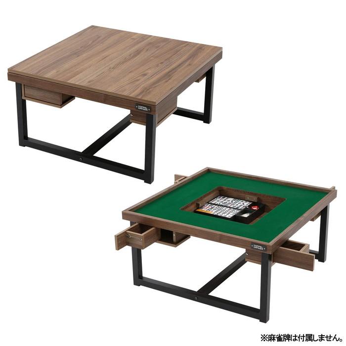 (メーカー欠品中・次回納期5月中旬以降)【送料無料】【ドッペルギャンガー】 【4589946140521】シークレット麻雀卓 コーヒーテーブルになる麻雀卓 インダストリアル家具調 着脱式天板 収納ポケット4箇所 テーブルゲーム DDS490-BR【インテリアにも】