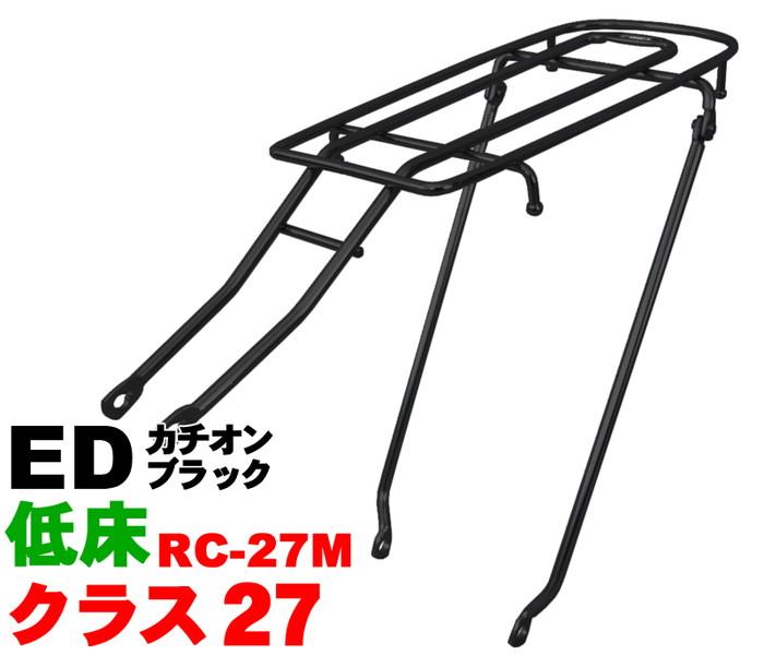 送料無料 訳あり 爆買いセール 昭和インダストリーズ 自転車用リアキャリア RC-27M シート止低床ロングキャリア ED 首長タイプ 最大積載容量27kg カチオンブラック