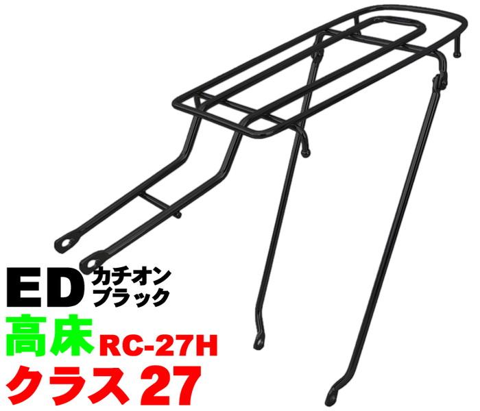 送料無料 昭和インダストリーズ 自転車用リアキャリア RC-27H シート止ロングキャリア 最大積載容量27kg ついに再販開始 ED カチオンブラック 2020A/W新作送料無料