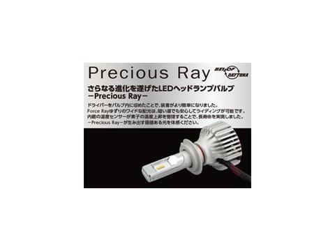 【DAYTONA(デイトナ)】 LEDヘッドランプバルブ プレシャス・レイ H7 【day98623】