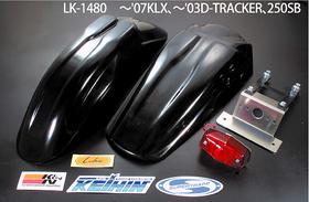【送料無料】【ラフ&ロード(ROUGH&ROAD)】 【4580332535600】LUKE モタート゛アウターKIT KLX/D-TRACER/250SB LK-1480KR【フロントフェンダーまで付属のフルキット】