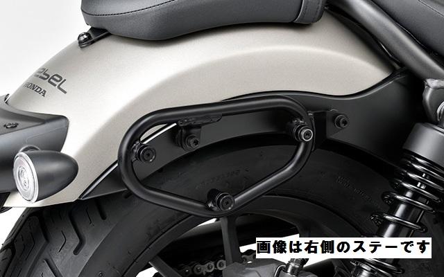 10月入荷予定【送料無料】【Honda(ホンダ)】 純正 20年モデル Rebel250(レブル250)用 サドルバッグステー (左側) 08L74-K87-A31【サドルバック取付の必需品】