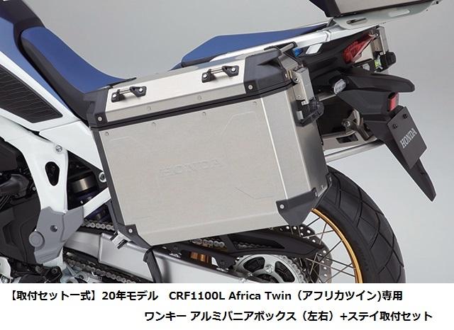 【送料無料】【Honda(ホンダ)】 【取付セット一式】20年モデル CRF1100L Africa Twin(アフリカツイン)専用 ワンキーアルミパニアボックス(左右)+ステイ取付セット 右33L+左37L 08L75-MKS-E00【HONDAとGIVI共同開発】