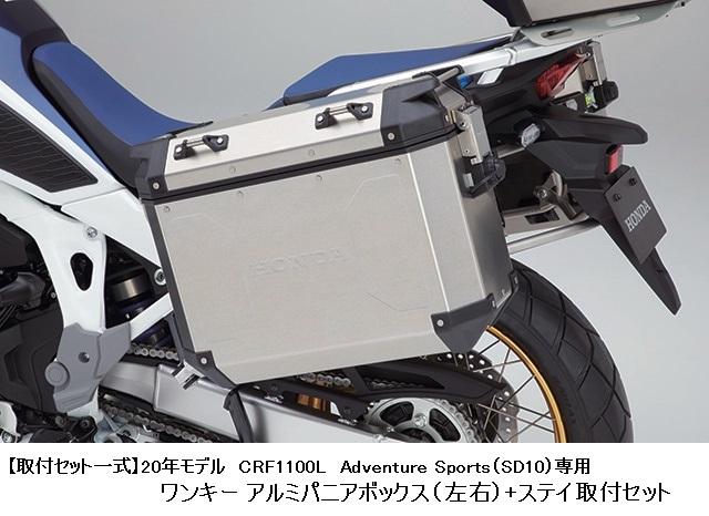 【送料無料】【Honda(ホンダ)】 【取付セット一式】20年モデル CRF1100L Adventure Sports(SD10)専用 ワンキーアルミパニアボックス(左右)+ステイ取付セット 右33L+左37L 08L75-MKS-E00【HONDAとGIVI共同開発】