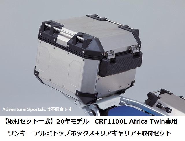 【Honda (ホンダ)】 【取付セット一式】20年モデル CRF1100L Africa Twin(アフリカツイン)専用 ワンキーアルミトップボックス+リアキャリア+取付セット 42L 08L73-MKS-E00