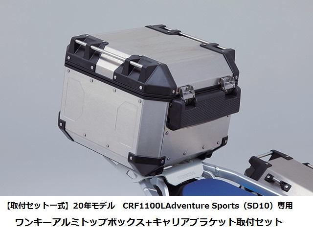 【送料無料】【Honda (ホンダ)】 【取付セット一式】20年モデル CRF1100L Adventure Sports(SD10)専用 ワンキーアルミトップボックス+キャリアブラケット取付セット 42L 08L73-MKS-E00【HONDAとGIVI共同開発】