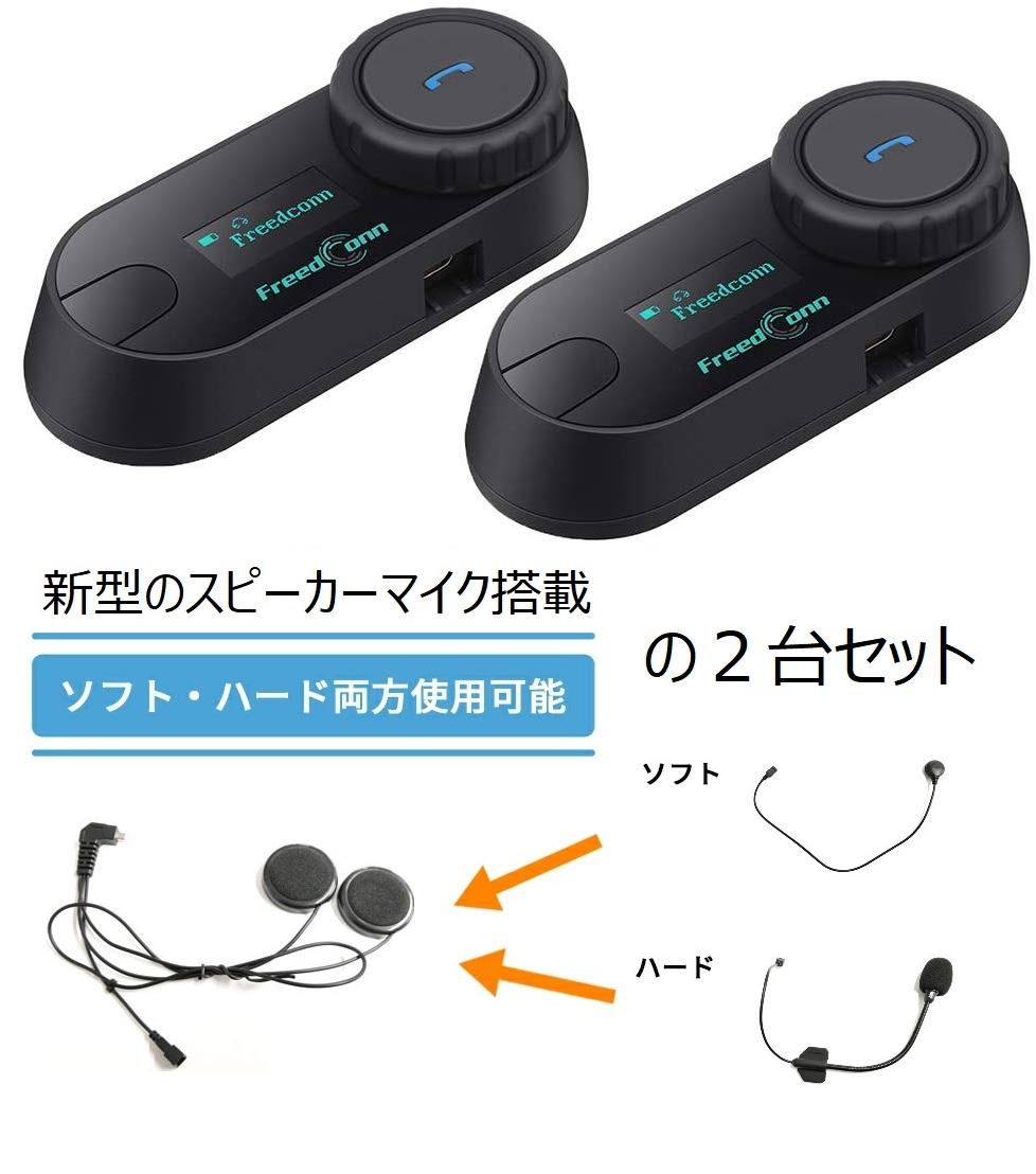 【送料無料】【FreedConn】 【ペアセット】インカム TCOM-SC ハードケーブル1個+ソフトケーブル1個の2台セット ブルートゥースヘッドセット Bluetooth FMラジオ 防水 インターコム  LCDスクリーン付き 2人同時通話 TCOM-SC-SH-2set