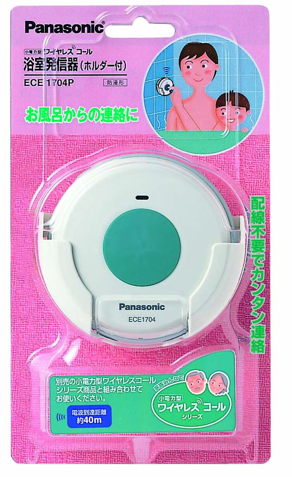 【送料無料】【パナソニック】 【4989602307600】ECE1704P 小電力型ワイヤレス 浴室発信器 ECE1704P