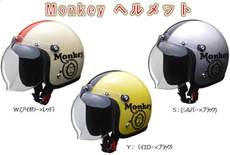 【在庫あり】【値下げしました】【ホンダ(HONDA)】 Monkey ヘルメット モンキーヘルメット ジェットヘルメット 0shgc-jc1c