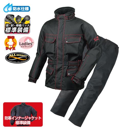 【送料無料】【ラフ&ロード】 RR6515 エキスパートウインタースーツ ブラック×レッド WLサイズ(レディース)ROUGH&ROAD RR6515【防寒・防風・防雨の上下セットのコストパフォーマンスモデル】