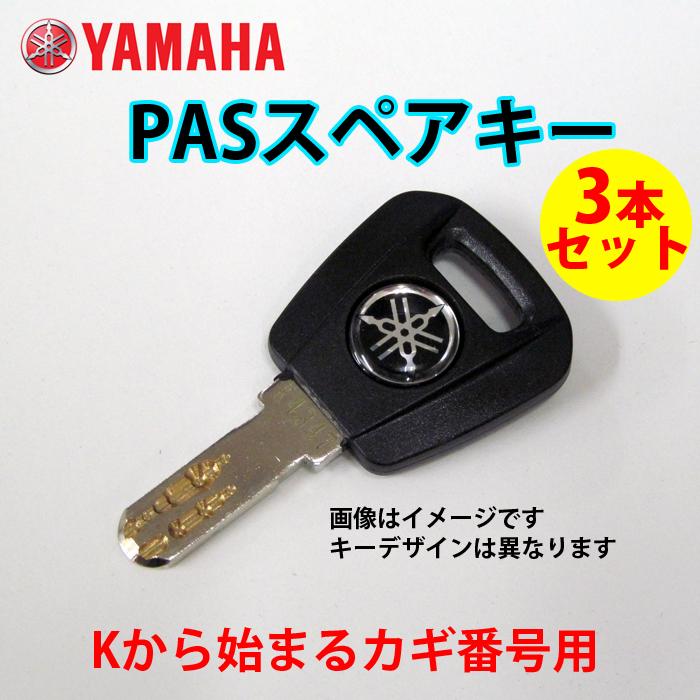 【送料無料】ヤマハ 電動アシスト自転車用 ( 2006年以降 ) K型 ディンプルキー/ スペアキー3本セット 【キーナンバーと号機番号が必要です】 YAMAHA