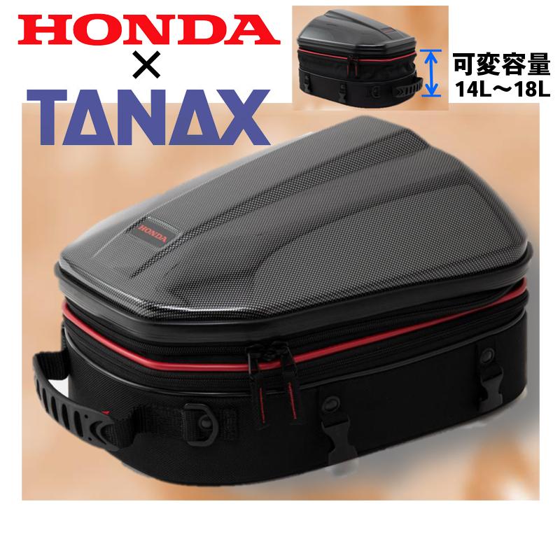 【ホンダ×タナックスによるコラボモデル!】 シェルシートバックGT  容量可変式 14リットル~18リットル Honda×TANAX【レインカバー・システムベルト付属】