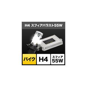 【スフィアライト】 バイク用HIDコンバージョンキット バラスト 55w H4 Hi/Lo 8000K SHAAC0803 (3年保証) SPHERE LIGHT
