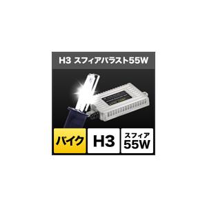 【送料無料】【スフィアライト】 バイク用 HIDコンバージョンキット スフィアバラスト 55W H3 タイプ:6000K(3年保証) SPHERE LIGHT