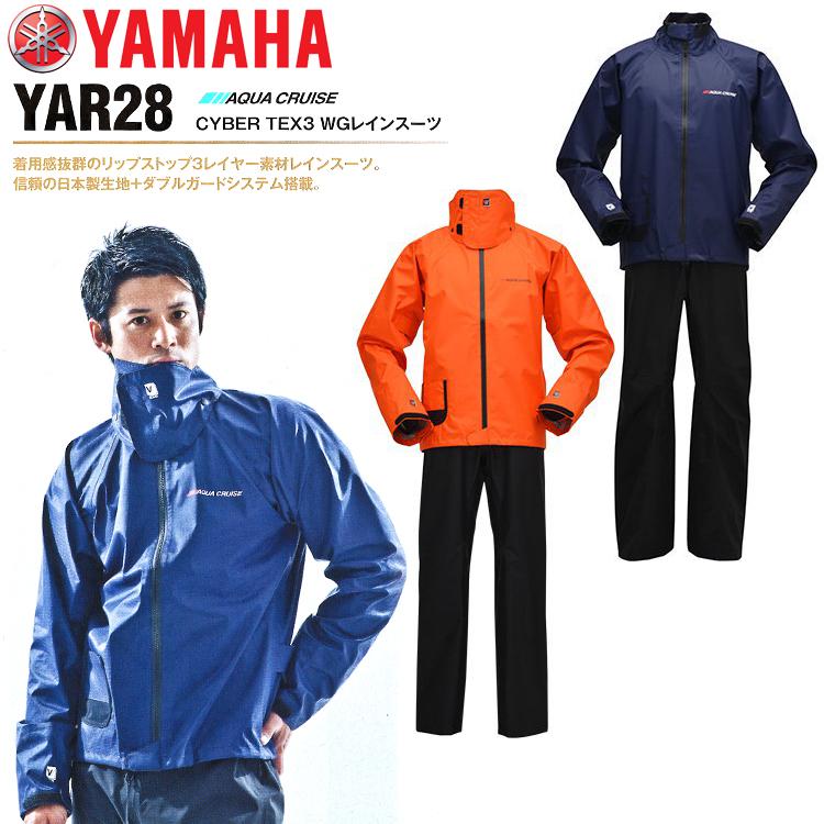 ヤマハ YAR28 レインスーツ 《レインウェア ダブルガード オートバイ用 バイク用 ヤマハ純正 透湿素材 サイバーテックスIII》バイク用品 バイク用 バイクウェア バイクウエア レインウェア レインウエア レインスーツ バイカー ライダー