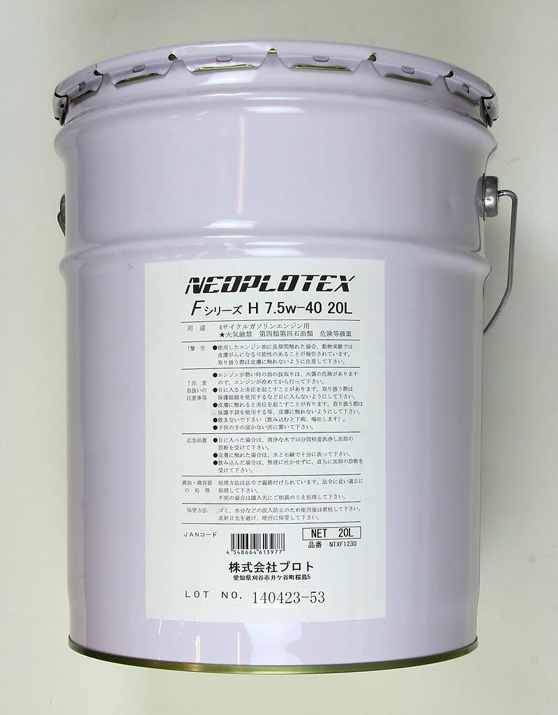 【4548664613977】【代引不可】 NEOPLOTEX Fオイル H 7.5W-40/20L エンジンオイル NTXF1230