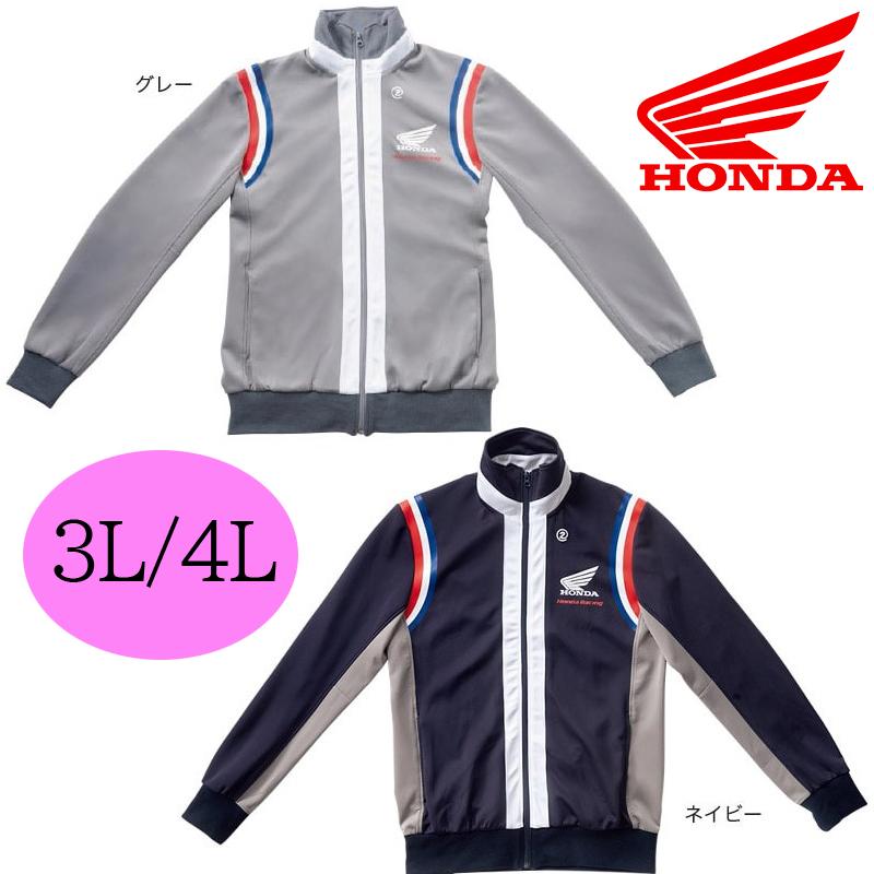 【ホンダ(HONDA)】 インナー&アウタージャージ カラーはネイビーとグレーの2パターン 3L,4Lサイズ 0SYEL-15A
