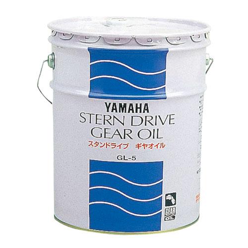 【ヤマハ純正】 スターンドライブギヤオイル 20リットル メンテナンス 油類 【9079073610】【YAMAHA】