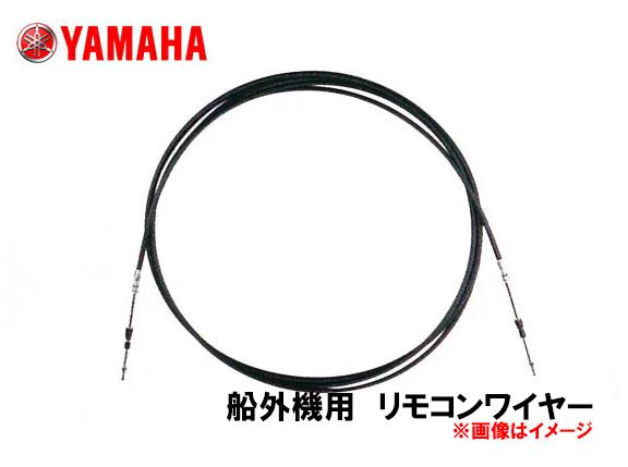 マリン用品 【ヤマハ(YAMAHA)】 リモコンワイヤー (ミリ J33HPC) 8メートル q3xnhtg00116