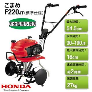 【ホンダ】 ガソリンエンジン耕うん機 こまめ F220  【車軸ロータリー式】  【Honda】 耕運機 【畑を耕す】