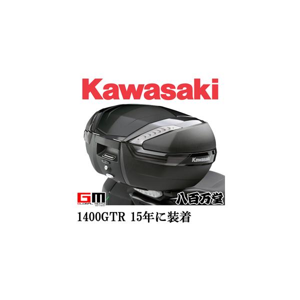 【カワサキ純正】 トップケース(V47) 1400GTR '15【J999940481】【KAWASAKI】