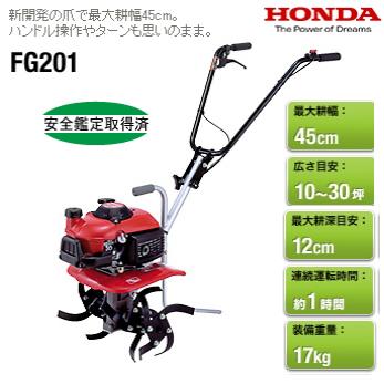 【ホンダ】 ガソリンエンジン耕うん機 プチな FG201  【車軸ロータリー式】  【Honda】 耕運機 【畑を耕す】