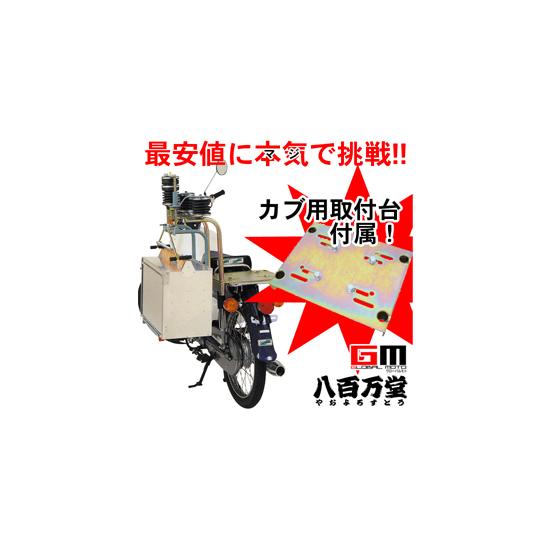 【マルシン】 マルシン 出前機 3型 片付 【カブ用取付台付き】 (中華・レストラン・食堂用) demaeki 【n-box15CUB】