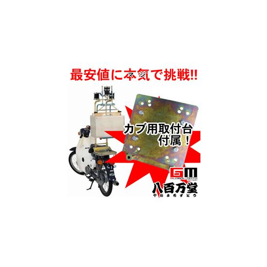【マルシン】 マルシン 出前機 3型 後付 【カブ用取付台付き】 (中華・レストラン・食堂用) demaeki 【n-box17CUB】