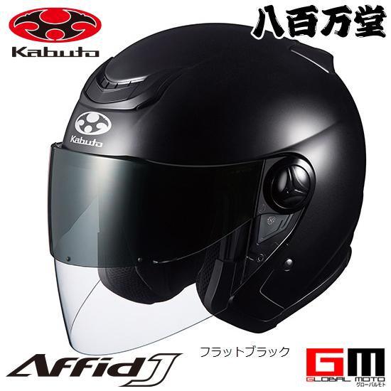 【送料無料】 【OGK】 OGK AFFID-J ジェットヘルメット フラットブラック 【kabuto】 オージーケーカブト アフィード