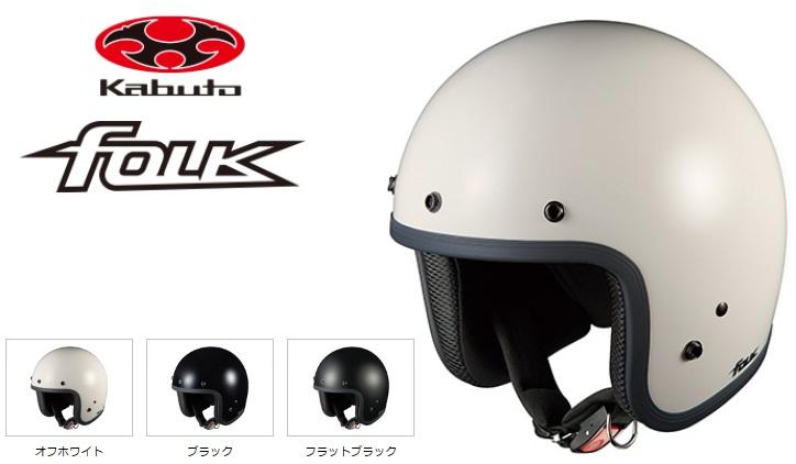 【送料無料】【OGKKABUTO(オージーケーカブト)】 ストリートジェットヘルメット FOLK フリーサイズ(57~59cm)