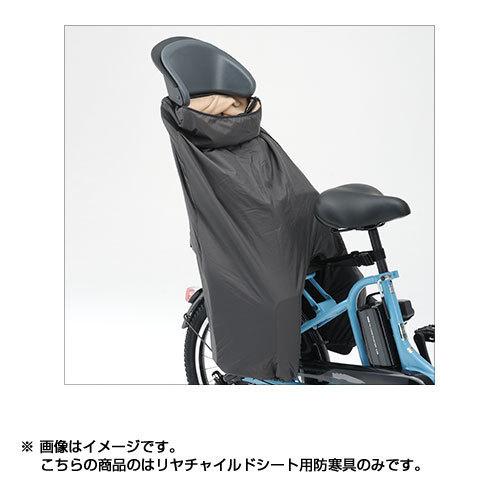 【OGK 技研】 後ろ乗せ用 リヤチャイルドシートブランケット グレー 防寒 首元まで包む 【QQ1OGGY02F57】