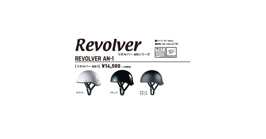 【送料無料】【OGKKABUTO(オージーケーカブト)】 ハーフタイプヘルメット REVOLVER AN-1 FREE(57-59cm) 【】