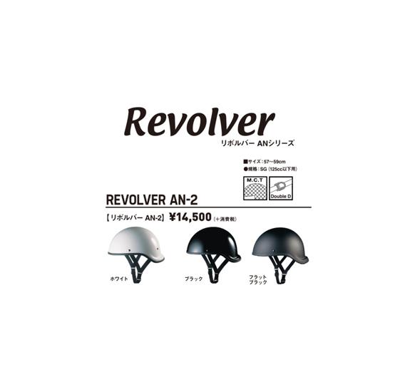 【送料無料】【OGKKABUTO(オージーケーカブト)】 ハーフタイプヘルメット REVOLVER AN-2 FREE(57-59cm) 【】