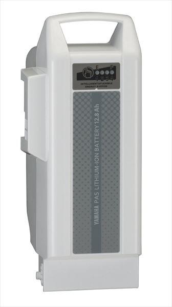 【ヤマハ純正】 PAS専用 12.8Ah 急速充電対応 リチウムイオンバッテリー ホワイト 13年~モデル対応 X91-00 【YAMAHA】
