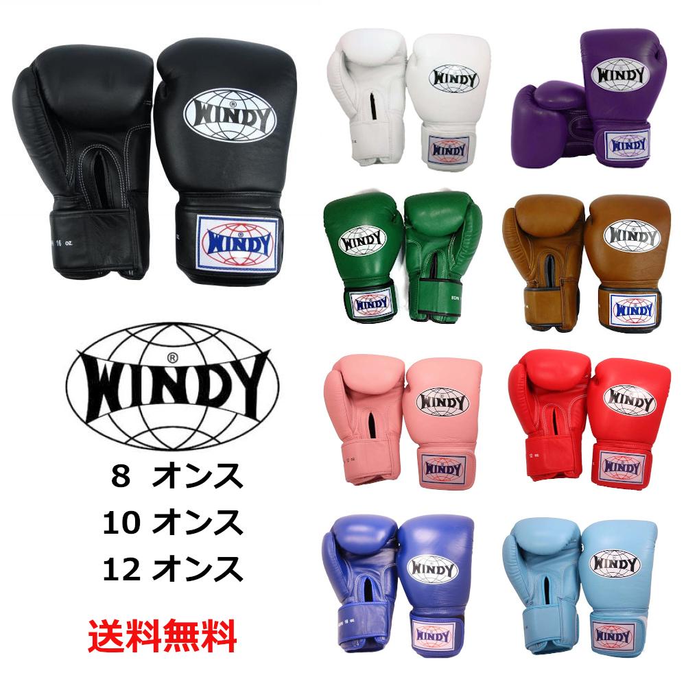 【送料無料】Windy ウィンディー ボクシンググローブ 8 10 12 オンス トレーニング 本革製 格闘技 ムエタイ