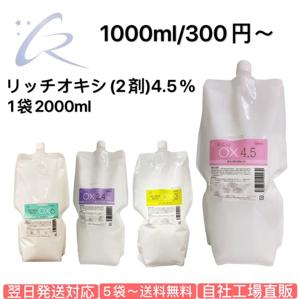美容 理容サロン向け業務用オキシ 自社製造販売染毛剤オキシ セール価格 4.5% たくさんサロンから高評価を頂いております 是非お試してください リッチオキシ 2000ml 5袋以上送料無料 初回限定お試し価格 12袋迄購入可 高品質低価格 クリームタイプ OX4.5 オキシ3% 業務用 もあり オキシ6% 染毛剤 オキシ2.4%AC オキシ1.5%AC 自社工場直販 オキシ オキシ1.5% 送料無料 一部地域を除く ヘアカラー2剤