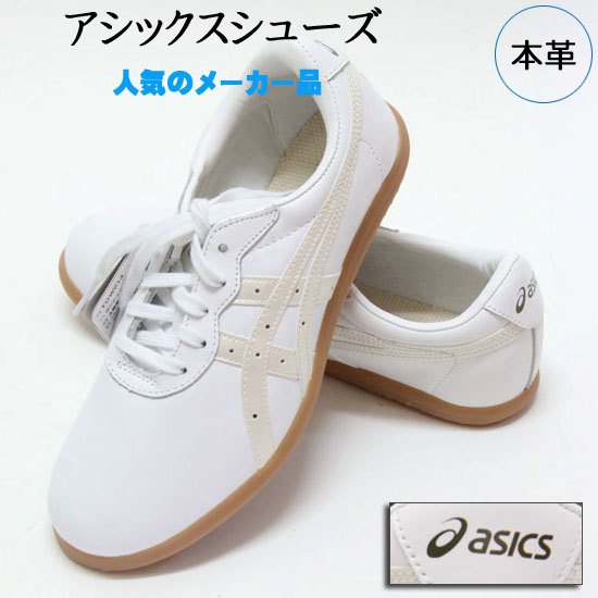 sports shoes ac724 12593 Wide shoes / for the Tai chi chuan shoes kung fu shoes / ASICS Tai chi  chuan shoes / long fist martial arts kung fu (Tai chi chuan clothes, wear t  ...